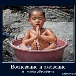 Воспевание и омовение и чистота обеспечена