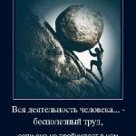 Вся деятельность человека бесполезный труд, если она не пробуждает в нём интереса к посланию Личности Бога