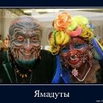 Ямадуты