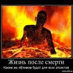 Жизнь после смерти. Каким же обломом будет для всех атеистов