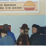 024 Люди в очереди за горячей кашей
