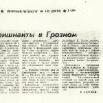 12 - Кришнаиты в Грозном