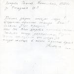 Отзывы грозненцев о Харе Кришна-15