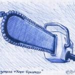 Бензопила Харе Кришна